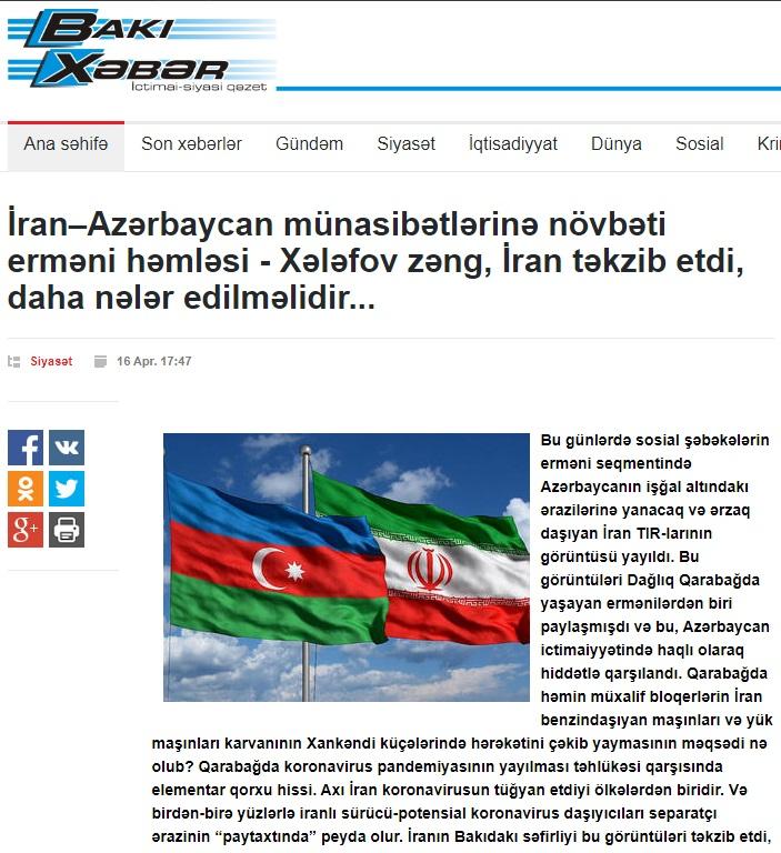 ماهیت تصاویر کامیونهای ایرانی در ارمنستان چه بود؟