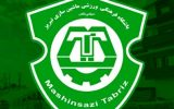 بیانیه باشگاه ماشینسازی در پی فحاشی سنگربان پرسپولیس